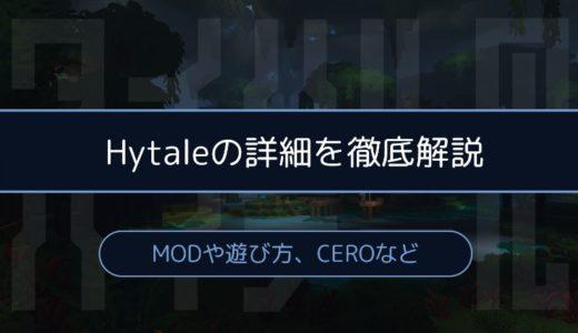 [Hytale]MODや遊び方、付属ツールなどの詳細まとめ:発売日やCEROについても