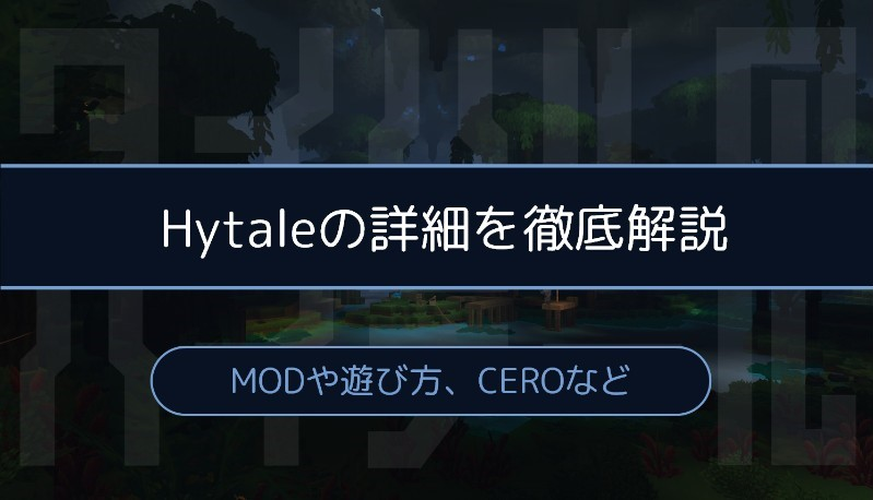 Hytaleの詳細を徹底解説