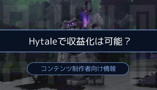 [Hytale]広告があるブログで画像を使用してもいいの?コンテンツ制作者向け情報