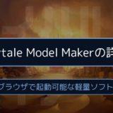 Hytale Model Makerの詳細