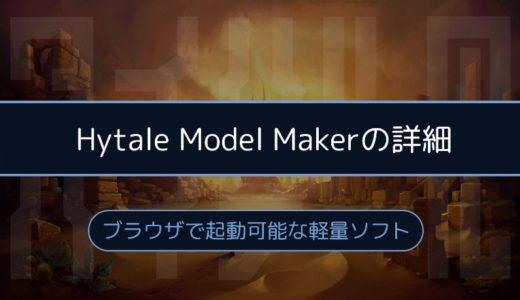 [Hytale]Model Makerの仕様が明らかに:初心者でも簡単にテクスチャ&アニメーション作成が可能!