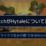 NotchがHytaleについて言及