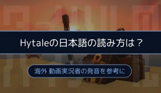Hytaleの日本語の読み方は?「ハイテール」または「ハイテイル」?