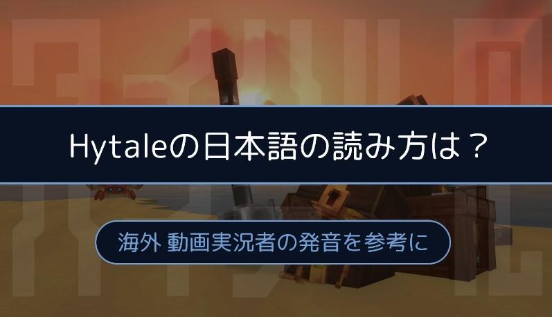Hytaleの日本語の読み方は?