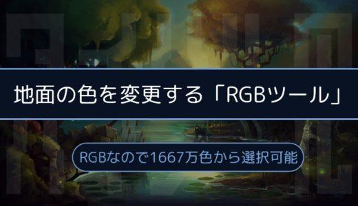 [Hytale]ブロックの色を変更する「RGBツール」の詳細が公開。1667万色に対応!