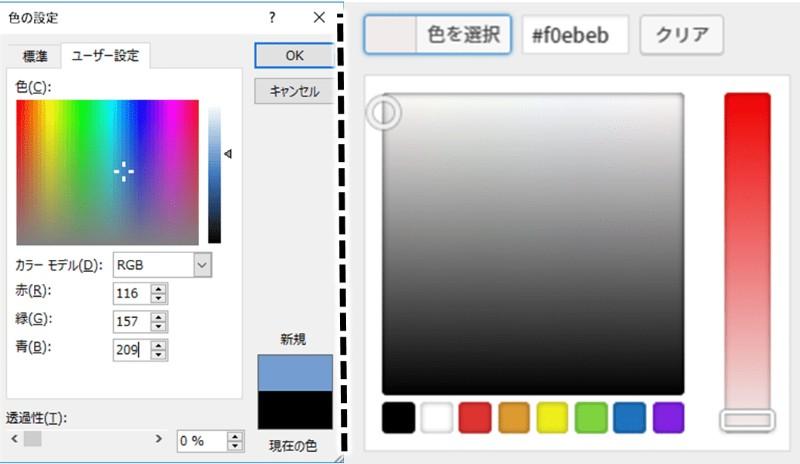 色選択の予想図