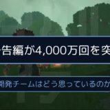 予告編が4,000万回を突破