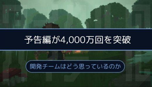[Hytale]制作チームは予告編の3,000万回再生をどう思っているのか