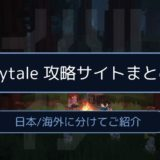 Hytale 攻略サイトまとめ