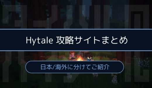 [Hytale]最新情報を探す上で参考になる攻略サイトまとめ