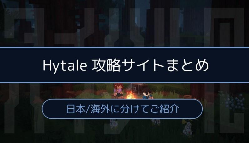 Hytale 攻略サイトまとめ