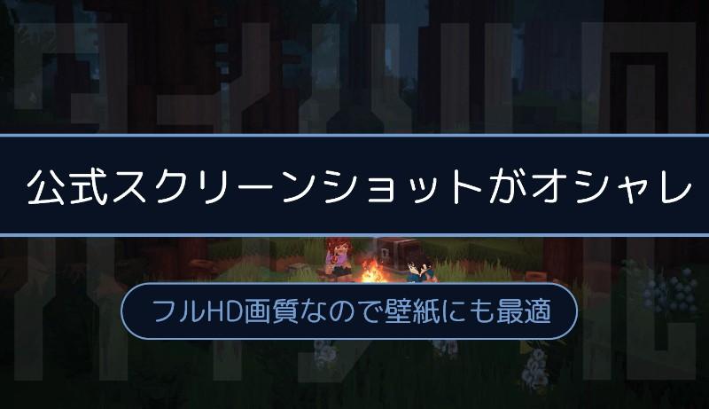 公式スクリーンショットがオシャレ