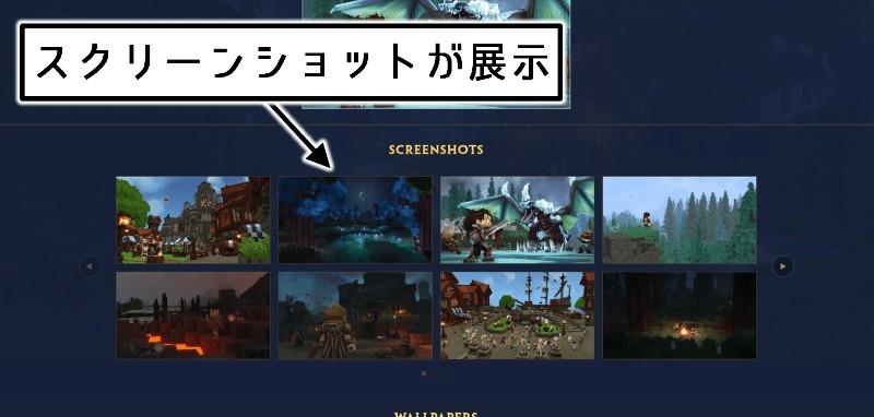 公式サイトにはスクリーンショットが展示