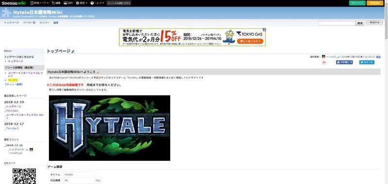 Hytale 日本語Wikiのキャプチャ