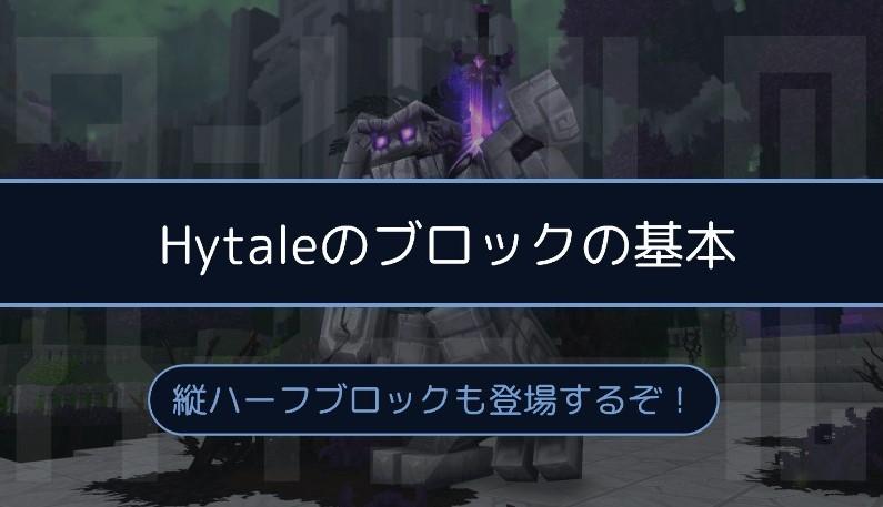 Hytaleのブロックの基本