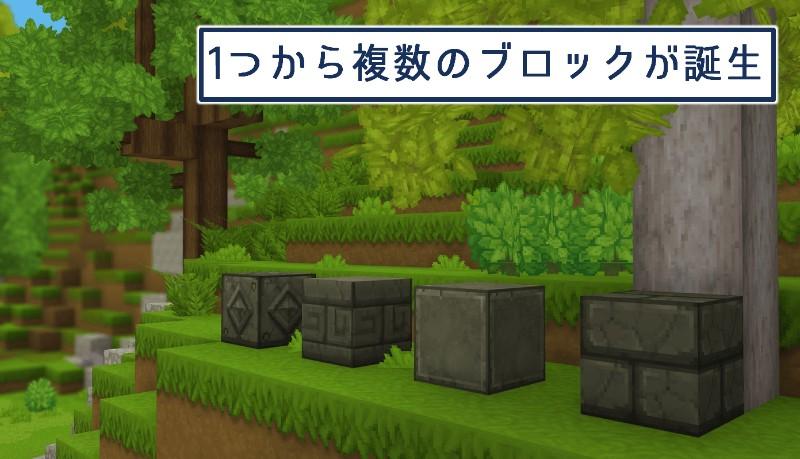 1つから複数のブロック誕生