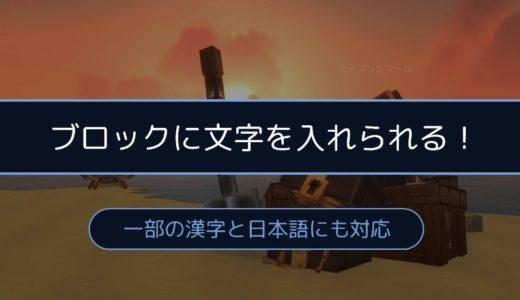 [Hytale]ブロックに文字を付けられると判明:5言語と漢字含む日本語も対応!<span class=