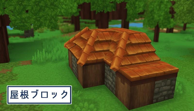 屋根ブロック