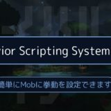 Behavior Scripting Systemの詳細