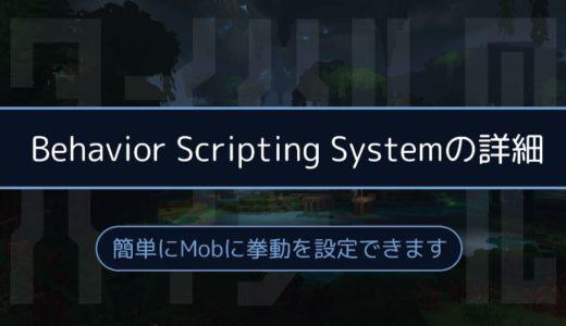 [Hytale]モデルメーカーで作成したMobに専用のスクリプトで拳動などの処理を設定できるシステムが公開