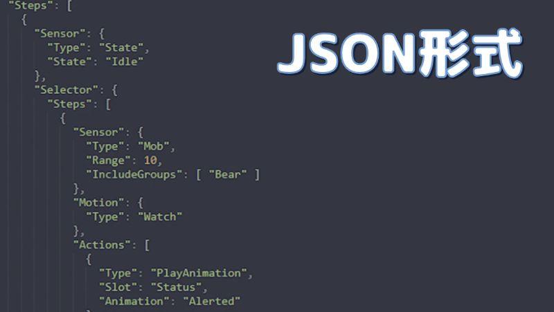 JSON形式のスクリプト